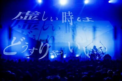 amazarashi3.jpg