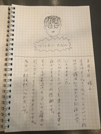 絵日記4.JPG