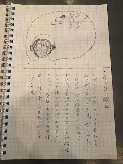絵日記6.JPG