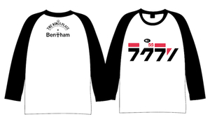 Bentham_Boku_to_raglan_sample.jpg