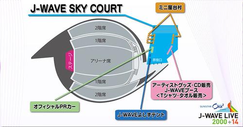 sky_court.jpgのサムネール画像