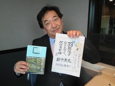 141219_tanakayasuo.jpg