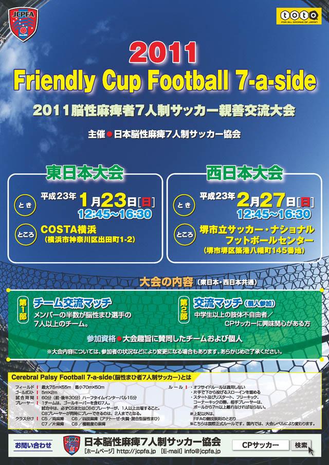 2011friendlycup.jpg