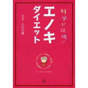 enoki_book.jpg