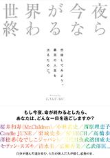 gaku_book.jpg