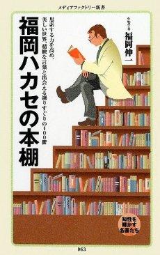hakase_hondana.jpg