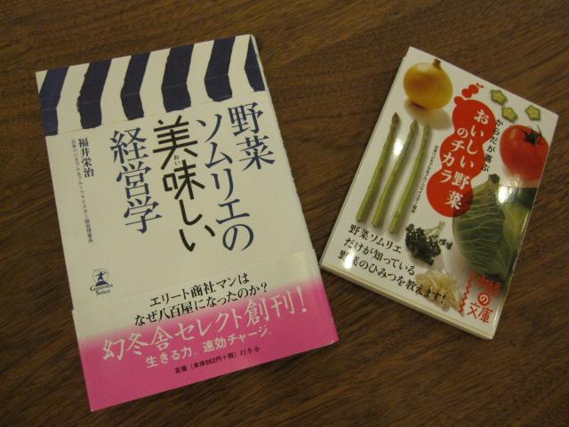 fukui_fri_book.JPG