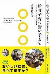 syokuiku-book.jpg
