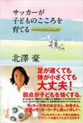 kitazawa_book.jpg