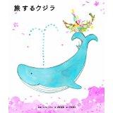 kujira_book.jpg