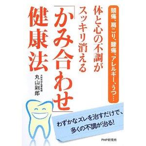maruyama_book2.jpg