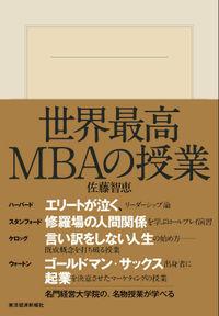 mba_book.jpg