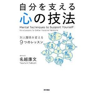 nakosshi_book.jpg