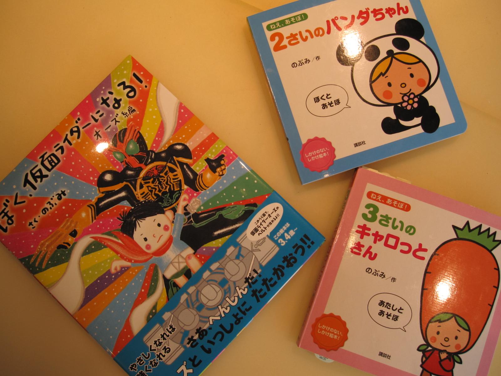 nobumi_book.JPG