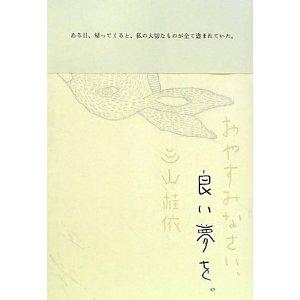 oyasyminasai_book.jpg