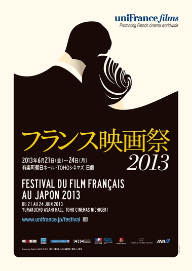 FFF2013_main visual.jpg