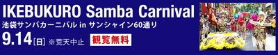 img_top_carnival.jpg