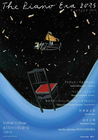 pianoera2015_flyer.jpg