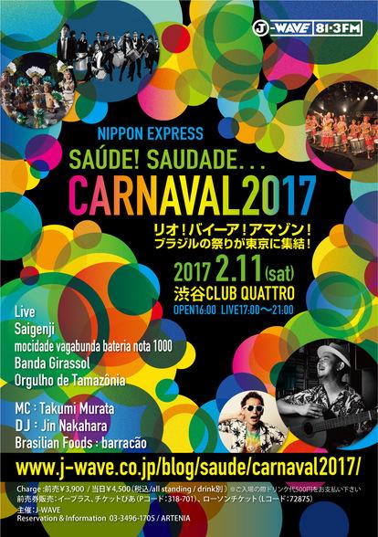 CARNAVAL2017_omote.jpg