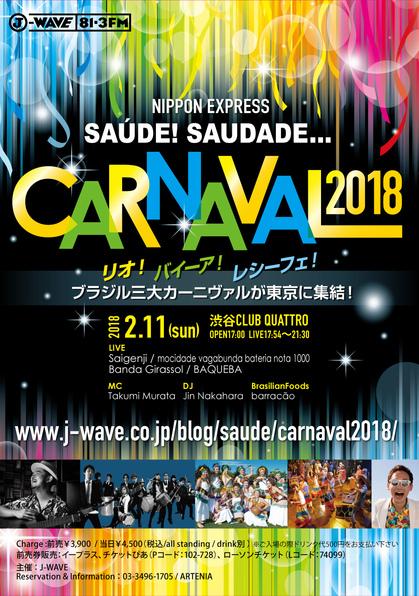 CARNAVAL2018_b.jpg
