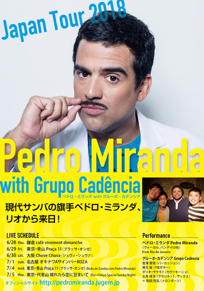 pedromiranda_flyer_1.jpg