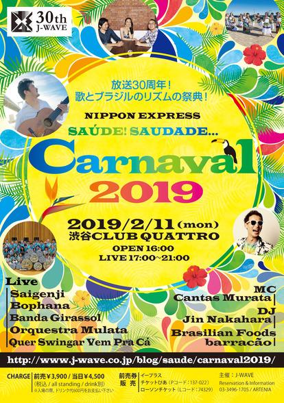 carnaval2019_omote.jpg