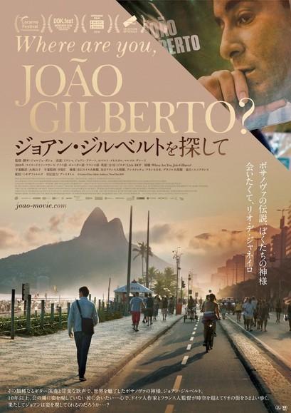 joaogilberto_201906_fixw_640_hq.jpg