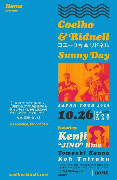Poster_sunnyday-TOKYO-Home-sit.jpg
