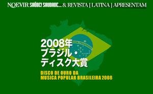 BrasilDisc2008.jpg