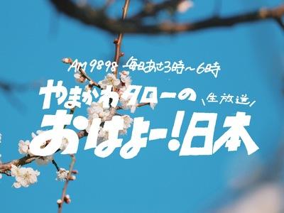 yamakawa.jpgのサムネール画像