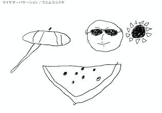 0717gahaku.pngのサムネール画像