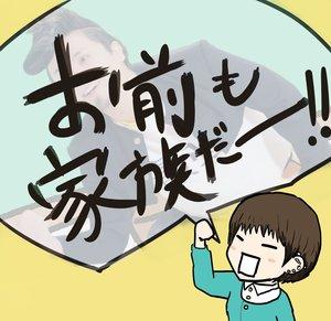 meganewokaketaneko_kazoku.jpg