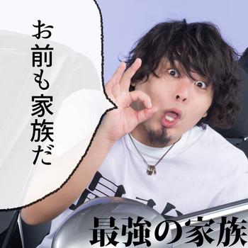 saikyounokazou_sticker.JPG