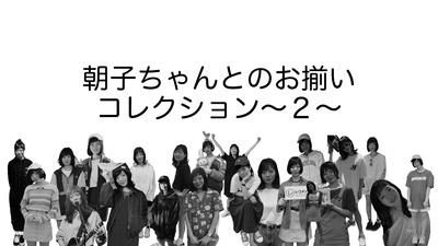 asakochan2_01.jpg