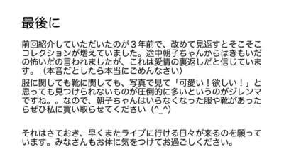 asakochan2_10.jpg