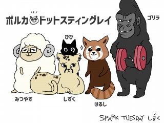 s_SPARK_動物になったメンバー.jpg