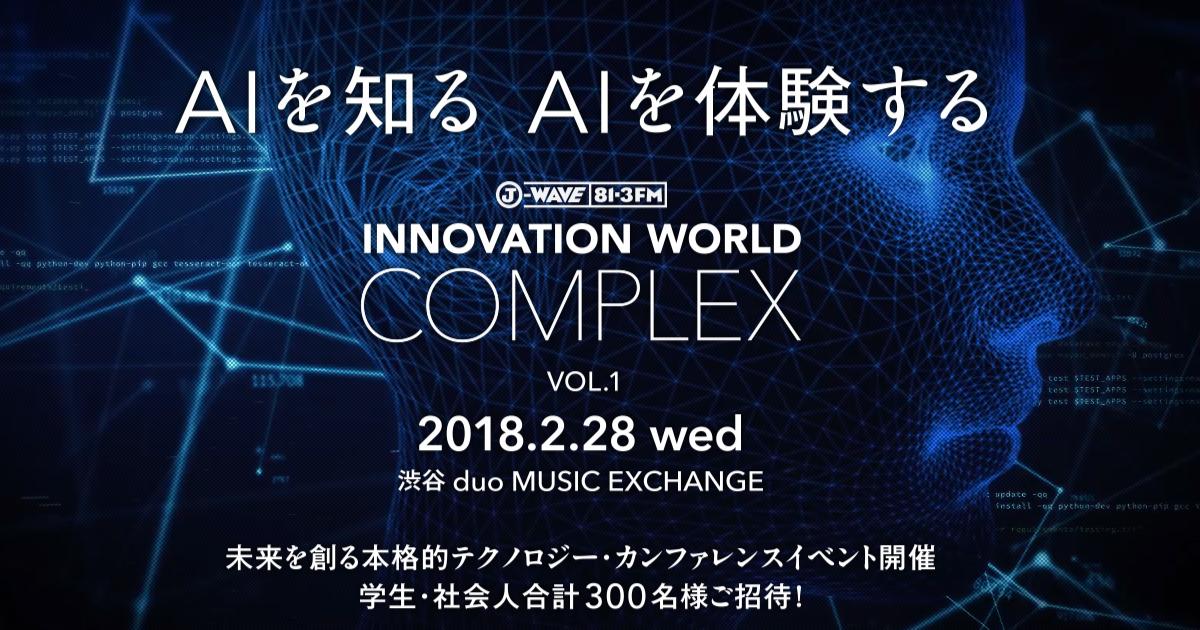 2月28日AIイベントINNOVATION WORLD COMPLEX開催