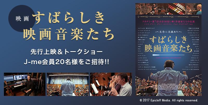映画『すばらしき映画音楽たち』...