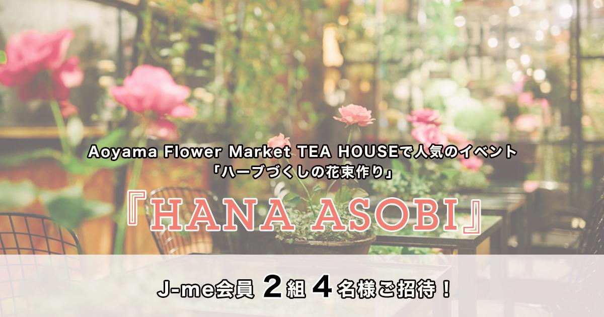 花と緑のある空間で、ハーブのブーケを作るイベントにご招待!
