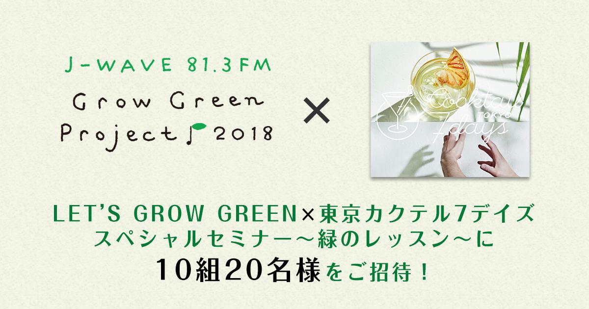 グリーンの上手な育て方とカクテルの楽しみ方を学べるセミナーにご招待