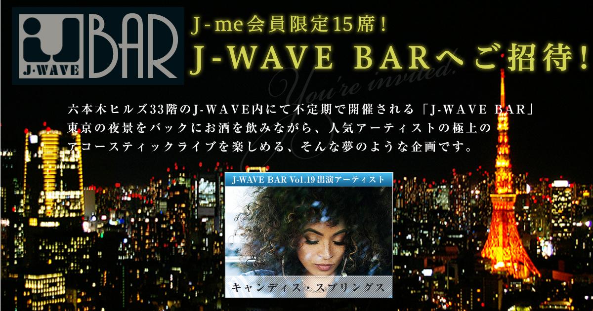 J-WAVE BAR feat. キャンディス・スプリングスにご招待!