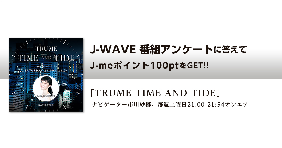 [7.20公開] J-WAVE 番組アンケート実施中、J-me100ptプレゼント!
