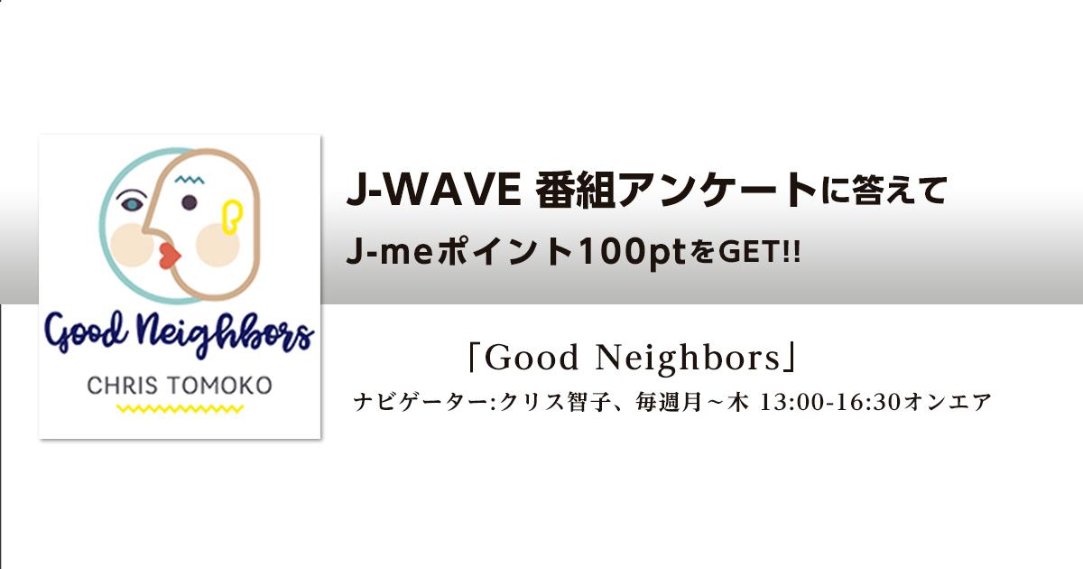 J-WAVE番組アンケート実施中、J-me100ptプレゼント!