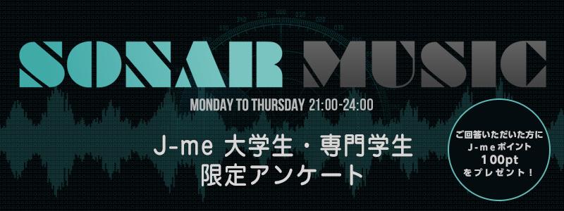 J-WAVE SONAR MUSIC J-me 大学生...