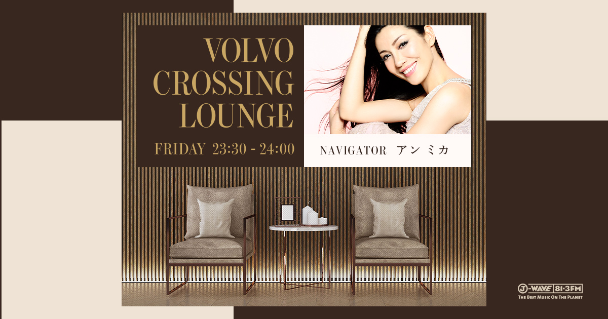 VOLVO CROSSING LOUNGE | Every ...