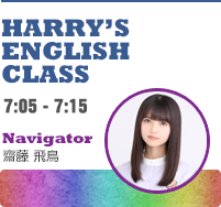 HARRY'S ENGLISH CLASS