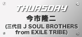 thursdsay 今市隆二(三代目J Soul Brothers from EXILE TRIBE)