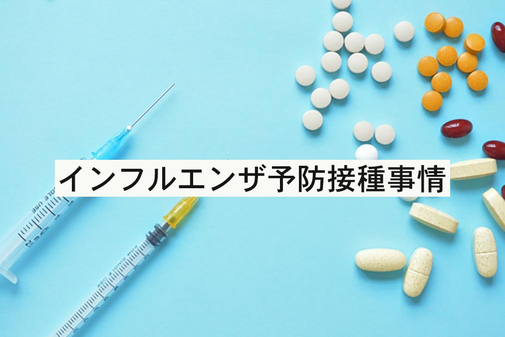 アメリカ インフルエンザ 流行
