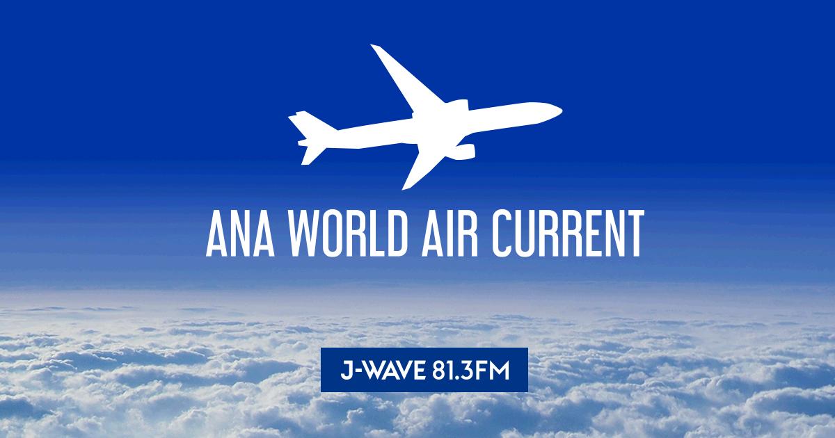 J-WAVE ANA WORLD AIR CURRENT