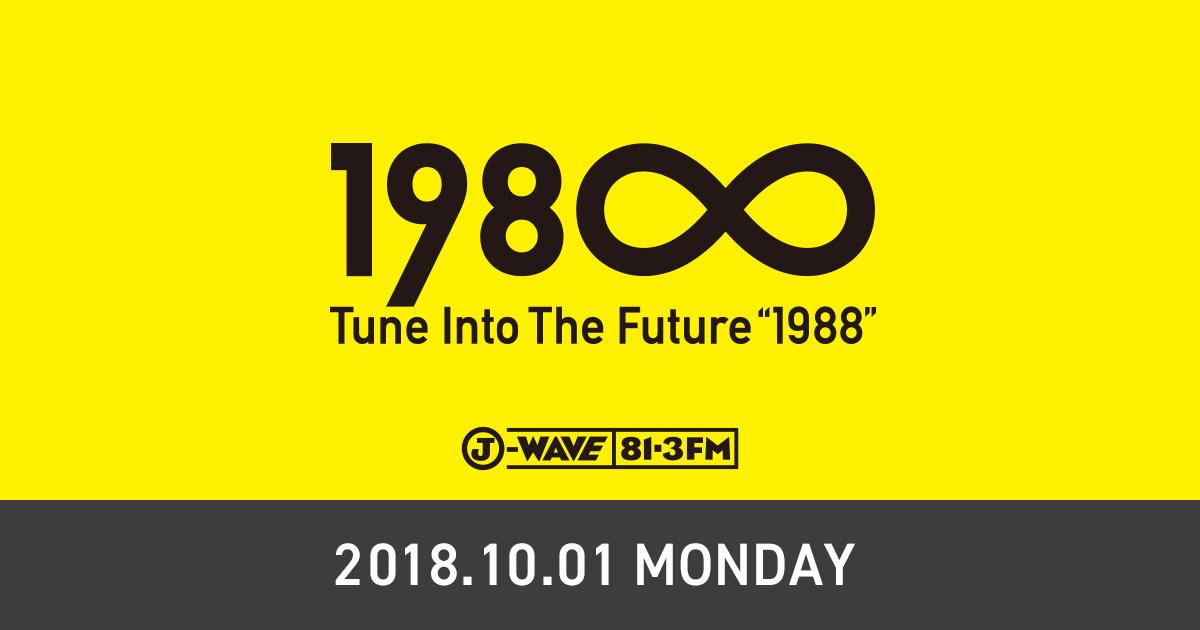 1988世代とともに30年を振り返り未来について考える